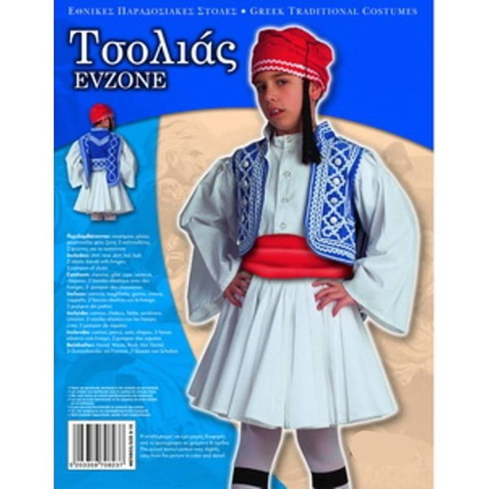 ΠΛΗΡΗΣ Παραδοσιακή στολή Τσολιάς (Εύζωνας) Ν8